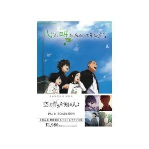 期間限定スペシャルプライス版(取)映画 DVD/心が叫びたがってるんだ。 19/9/18発売 オリコン加盟店|ajewelry