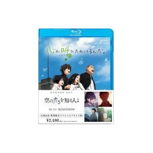 期間限定スペシャルプライス版(取)映画 Blu-ray/心が叫びたがってるんだ。 19/9/18発売 オリコン加盟店|ajewelry