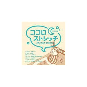 V.A. CD [ココロストレッチ〜HEALING〜] 12/3/28発売 オリコン加盟店|ajewelry