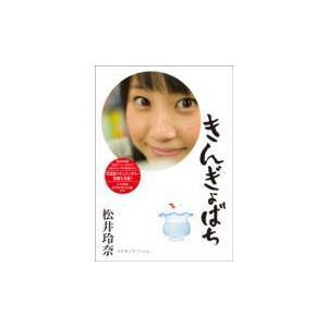 松井玲奈 DVD [きんぎょばち] 12/7/25発売 オリ...