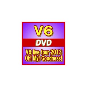 通常盤 V6 2DVD/V6 live tour 2013 Oh! My! Goodness! 13/11/27発売