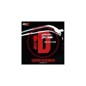 V.A. CD/SUPER EUROBEAT presents[頭文字/イニシャル]D Fifth Stage NON-STOP DSELECTION 13/3/8発売 オリコン加盟店|ajewelry