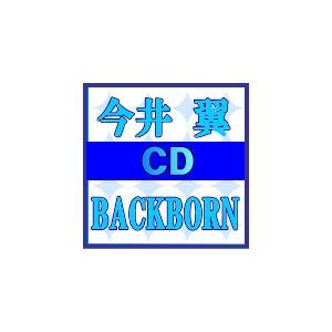 ■今井 翼 CD【BACKBORN】10/2/24発売 オリコン加盟店  ☆初回限定盤(ジャケットB...