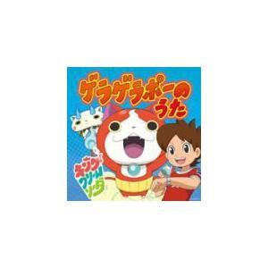 キング・クリームソーダ CD/ゲラゲラポーのうた 14/4/30発売 オリコン加盟店 ajewelry