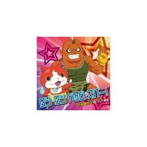 通常盤 Dream5+ブリー隊長 CD/ダン・ダン ドゥビ・ズバー! 14/10/29発売 オリコン加盟店 ajewelry