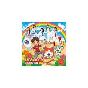 Dream5 CD+DVD/ようかい体操第二 15/6/17発売 オリコン加盟店|ajewelry