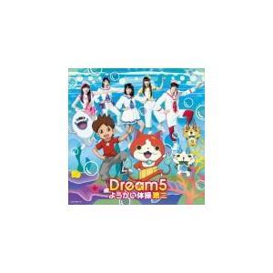 初回仕様 Dream5 CD/ようかい体操第二 15/6/17発売 オリコン加盟店 ajewelry