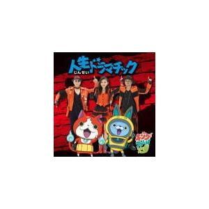 通常盤 キング・クリームソーダ CD/人生ドラマチック 15/9/16発売 オリコン加盟店 ajewelry