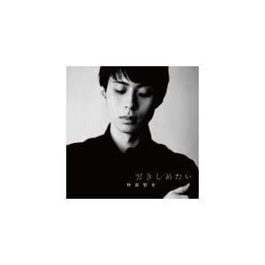 林部智史 CD / だきしめたい  17/6/28発売 オリコン加盟店