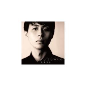 林部智史 CD/だきしめたい(スペシャル盤) 17/10/18発売 オリコン加盟店|ajewelry