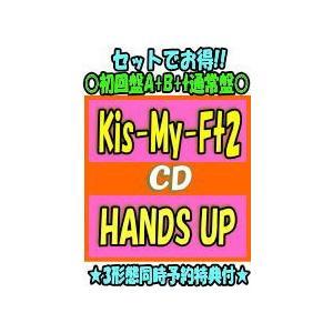 3形態同時予約購入特典(外付)3種セット  Kis-My-Ft2 CD+DVD/HANDS UP 19/7/10発売 オリコン加盟店|ajewelry