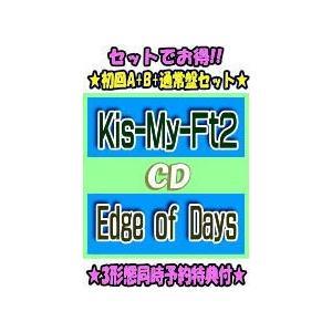 3形態同時予約購入特典(外付)初回盤A+B+通常盤 Kis-My-Ft2 CD+DVD/Edge of Days 19/11/13発売 オリコン加盟店|ajewelry