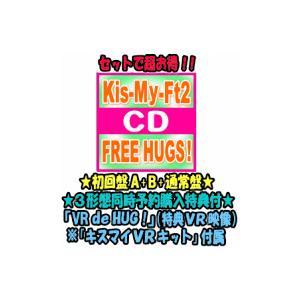 特価 3形態同時予約購入特典(外付) 3種セット(代引不可/取)  Kis-My-Ft2 CD+DVD/FREE HUGS !  19/4/24発売 オリコン加盟店 ajewelry