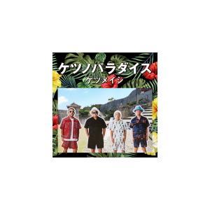 DVD付 ケツメイシ 2CD+DVD/ケツノパラダイス 21/3/31発売 オリコン加盟店の商品画像|ナビ