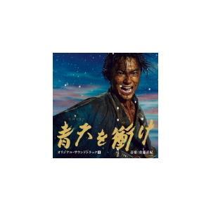 サントラ CD/大河ドラマ 青天を衝け オリジナル・サウンドトラック II 21/8/4発売 オリコン加盟店|ajewelry