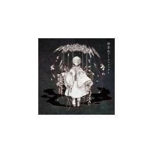 初回生産限定盤B (取) まふまふ CD+DVD/神楽色アーティファクト 19/10/16発売 オリ...