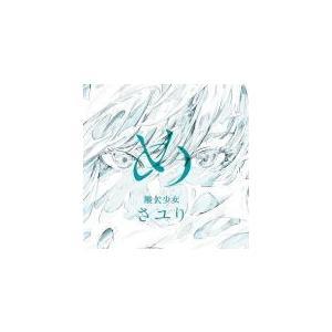 初回生産限定盤(取) DVD付 豪華ジャケット さユり CD+DVD/め 20/4/22発売 オリコ...