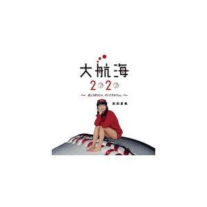 初回生産限定盤(取) 高田夏帆 CD+DVD/大航海2020 〜恋より好きじゃ、ダメですか ? ve...