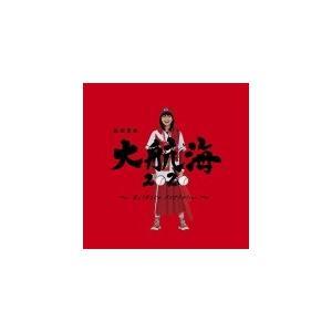 通常盤(取) 高田夏帆 CD/大航海2020 〜恋より好きじゃ、ダメですか ? ver.〜 19/7...