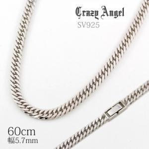 Crazy Angel(クレイジーエンジェル)/6面W喜平 キヘイ ネックレス チェーン/シルバー925 60cm 5.7mm幅 CA-924(取寄せ/代引不可)|ajewelry