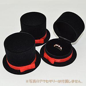 即納/ 帽子型ジュエリーケース(3個セット) ブラック(代引不可)|ajewelry