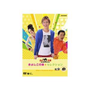 氷川きよし DVD [きよしとこの夜 きよしとこの味セレクション] 10/7/21発売 オリコン加盟店