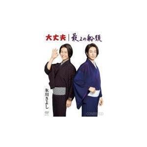 氷川きよし DVD/大丈夫/最上の船頭 19/4/24発売 オリコン加盟店 ajewelry