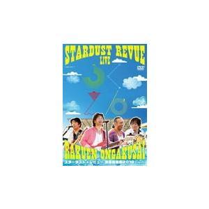 スターダスト☆レビュー/STARDUST REVUE 楽園音楽祭 2018 in モリコロパーク〈初回生産限定盤・2枚組〉の商品画像|ナビ