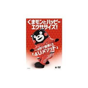 V.A. DVD/くまモンとハッピーエクササイズ! 〜4秒で健康に!「4Uメソッド」 15/3/12発売 オリコン加盟店|ajewelry