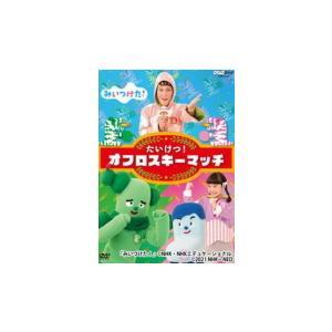キッズ DVD/NHKDVD みいつけた! たいけつ! オフロスキーマッチ 21/2/17発売 オリコン加盟店の商品画像 ナビ
