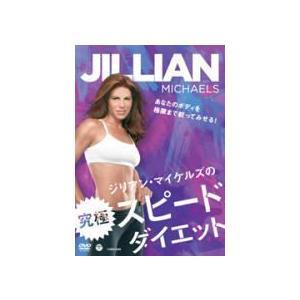 フィットネス DVD [ジリアン・マイケルズの究極スピードダイエット] 12/6/20発売 オリコン加盟店の画像