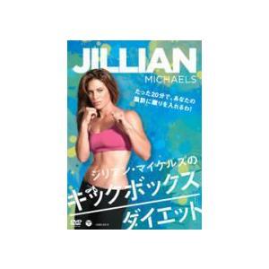 フィットネス DVD [ジリアン・マイケルズのキックボックス・ダイエット] 12/6/20発売 オリ...