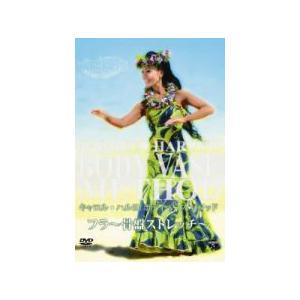 フィットネス DVD [フラ 〜骨盤ストレッチ〜 キャロル・ハルヨ ボディベース・メソッド] 12/6/20発売 オリコン加盟店|ajewelry