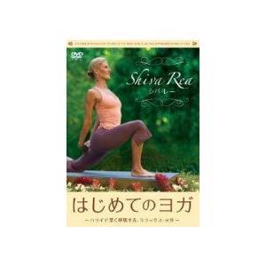 ヨガ DVD/はじめてのヨガ シバ・レー〜ハワイで深く呼吸する、リラックス・ヨガ〜 Flow Yoga for Beginners 13/4/17発売 オリコン加盟店|ajewelry