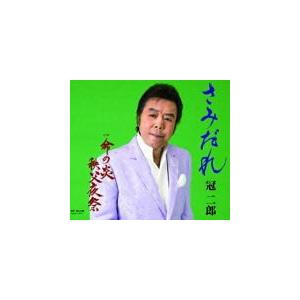 冠二郎 CD/さみだれ 19/3/20発売 オリコン加盟店|ajewelry