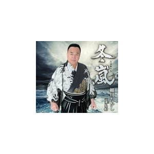 細川たかし CD/冬嵐 19/5/22発売 オリコン加盟店|ajewelry