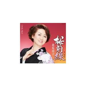 北見恭子 CD/桜前線 19/5/22発売 オリコン加盟店|ajewelry