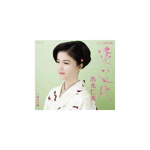 出光仁美 CD/遠い花 19/7/3発売 オリコン加盟店|ajewelry