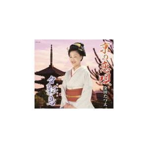 金田たつえ CD/京の恋唄/夕影鳥(ほととぎす) 19/7/24発売 オリコン加盟店|ajewelry