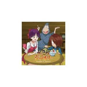 通常盤 スターダスト☆レビュー CD/うしみつジャンボリー 19/7/24発売 オリコン加盟店|ajewelry