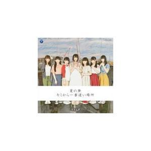 Type-A(取) ナナランド CD/夏の夢/キミから一番遠い場所 19/7/24発売 オリコン加盟店|ajewelry