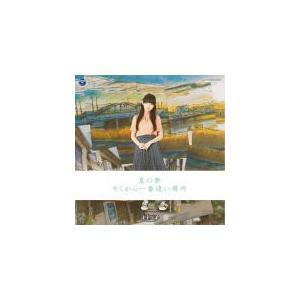 Type-B(取) ナナランド CD/夏の夢/キミから一番遠い場所 19/7/24発売 オリコン加盟店|ajewelry
