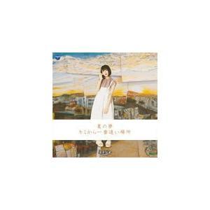 Type-C(取) ナナランド CD/夏の夢/キミから一番遠い場所 19/7/24発売 オリコン加盟店|ajewelry