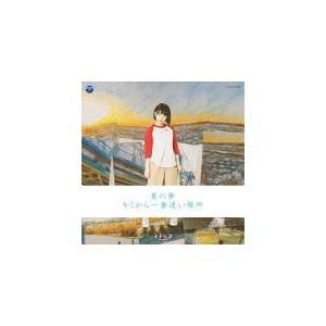 Type-D(取) ナナランド CD/夏の夢/キミから一番遠い場所 19/7/24発売 オリコン加盟店|ajewelry