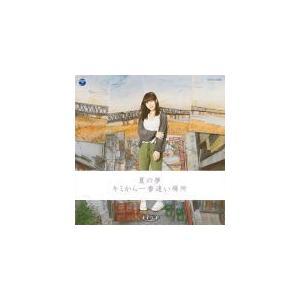 Type-F(取) ナナランド CD/夏の夢/キミから一番遠い場所 19/7/24発売 オリコン加盟店|ajewelry