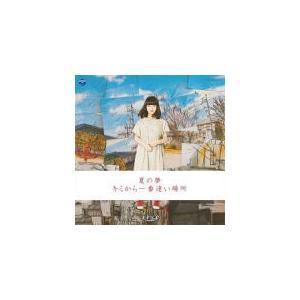 Type-G(取) ナナランド CD/夏の夢/キミから一番遠い場所 19/7/24発売 オリコン加盟店|ajewelry