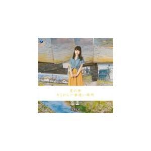Type-H(取) ナナランド CD/夏の夢/キミから一番遠い場所 19/7/24発売 オリコン加盟店|ajewelry