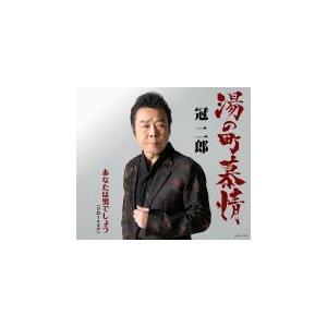 冠二郎 CD/湯の町慕情/あなたは男でしょう 20/3/18発売 オリコン加盟店|ajewelry