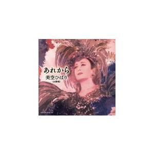 美空ひばり(AI歌唱) CD/あれから 19/12/18発売 オリコン加盟店