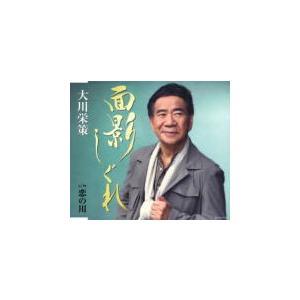 大川栄策 CD/面影しぐれ 20/8/26発売 オリコン加盟店|ajewelry